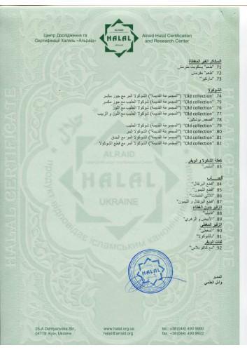 HalalXKF14