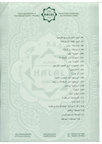 HalalXBF12