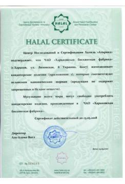 HalalXBF1