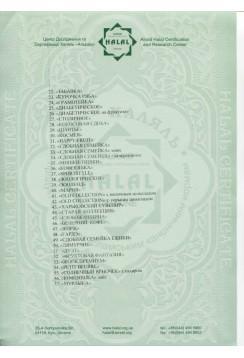 HalalXBF3