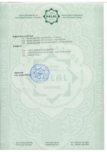 HalalXBF6