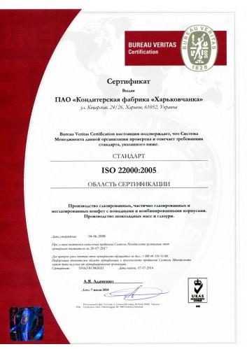 ISO22000XKF1