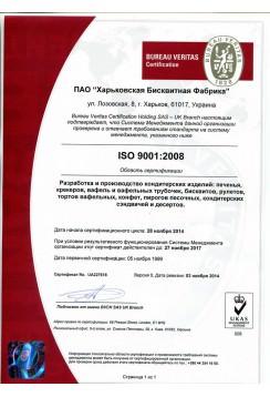 ISO9001HBF
