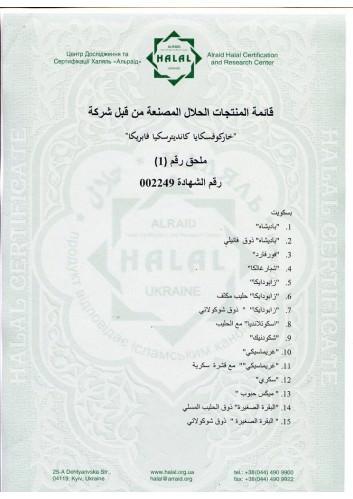 HalalXBF10
