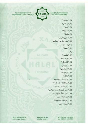 HalalXBF14