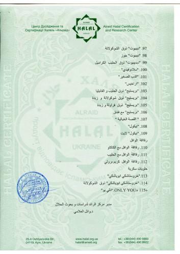 HalalXBF15