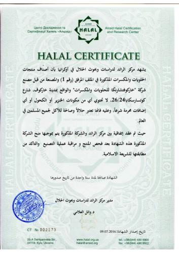 HalalXKF11