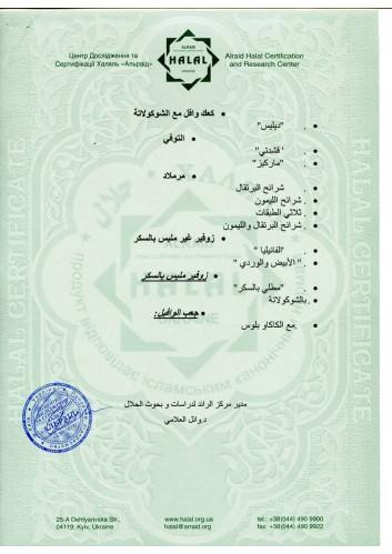HalalXKF17