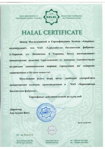 HalalXBF5