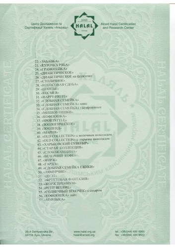 HalalXBF7