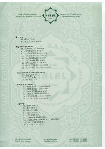 HalalXBF8