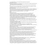Примітки до фінансової звітності, складеної відповідно до МСФЗ